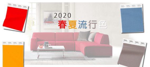 時尚指標的玩色靈感‧2020春夏流行色彩 BANNER│日月光國際家具家飾展覽館│台灣最大家具家飾展售中心 953x430