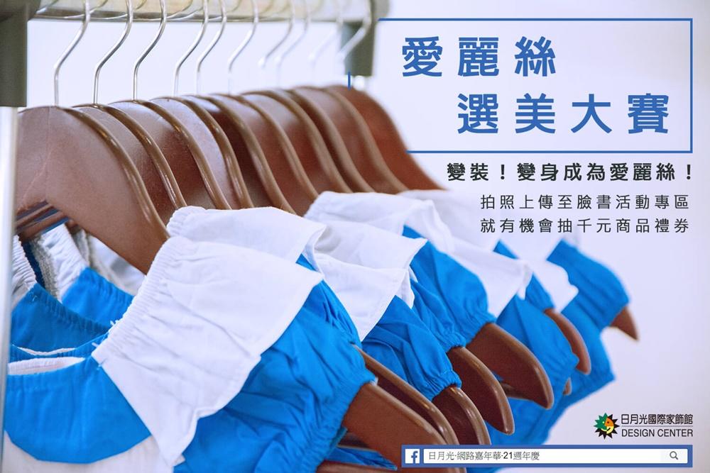 日月光21週年慶 春日生活提案
