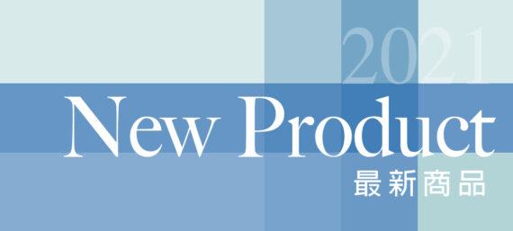最新商品 藍 953x430